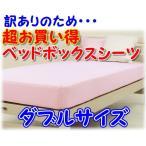Yahoo!塩田ふとん店ベッドボックスシーツ ダブルサイズ(140×200×30〜36cm) 日本製 訳ありお買い得商品