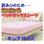 訳ありお買い得商品 ベッドボックスシーツ キングサイズ(180×210×33cm) 日本製