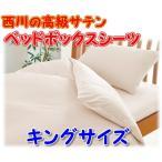 高級サテン 西川のベッドボックスシーツ キングサイズ(180×210×33cm) 日本製