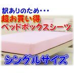 西川ベッドシーツ(四方ゴム)シングルサイズ用 日本製 訳ありのためお買い得商品