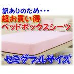ベッドボックスシーツ セミダブルサイズ(120×200×30〜36cm) 日本製 訳ありお買い得商品