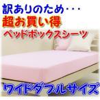 西川ベッドシーツ(四方ゴム)ワイドダブルサイズ用 日本製 訳ありのためお買い得商品