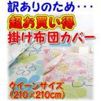 訳あり商品(織傷) 掛け布団カバー クイーンサイズ(210×210cm) 綿100% 日本製
