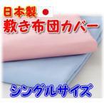 Yahoo!塩田ふとん店敷布団カバー シングルサイズ(100×210cm用) 綿100%/日本製 お買い得 ファスナー式