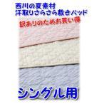 Yahoo!塩田ふとん店敷きパッド 西川製で夏素材さらさら汗取りパッド シングル用 丸洗い可能 訳ありのためお買い得品