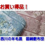 ショッピング西川 敷き布団 羊毛混 ダブルサイズDL(140×210cm) 柄おまかせ西川製なので高品質日本製