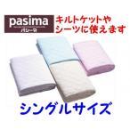 清潔な寝具 パシーマ  キルトケットに、シーツに  シングルサイズ