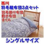 ショッピング西川 羽毛組布団3点セット シングルサイズ ダウン85% 日本製西川製なので高品質 送料無料