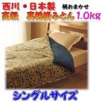 ショッピング西川 西川の高級真綿(シルク)布団 1.0kg シングルサイズ 日本製 送料無料 柄おまかせ