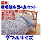 ショッピング西川 羽毛組布団4点セット ダブルサイズ ダウン85% 日本製西川製なので高品質 送料無料