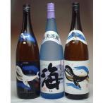 芋焼酎セット くじらのボトル黒麹・海・くじらのボトル 1800ml×3 − 大海酒造