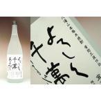 米焼酎 宜有千萬(よろしくせんまんあるべし) 1800ml (25度) - 八海醸造