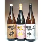 芋焼酎 おまち櫻井・金峰櫻井・黒櫻井 1800ml×3本セット - 櫻井酒造