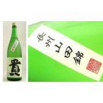 日本酒 貴 純米吟醸 長州山田錦 1800ml − 永山本家酒造場