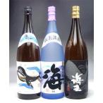 芋焼酎セット 海・海王・くじらのボトル 1800ml×3 − 大海酒造