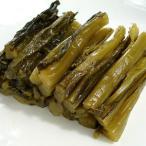十二代杉ヱ門の野沢菜漬け 野沢菜本漬け 300g 15袋