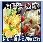冷やし中華ラーメン 送料無料 2種類10食セット 冷やし中華ごまだれ& 冷し中華レモン風味