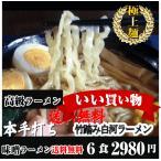 味噌ラーメン6食セット 有名店 ご当地ラーメン 札幌ラーメン 白河ラーメン ポイント消化 利用 送料無料