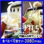 みそラーメンご当地ラーメン 有名店ラーメン食べ比べ 2種類10食セット 味噌ラーメン5食&冷やし中華5食