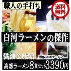 ご当地ラーメン 白河ラーメン有名店7食 醤油ラーメン4食と みそラーメン3食