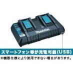 【送料無料】マキタ ロボットクリーナ 2個口充電器 DC18RD