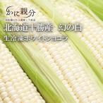 shiretoko-kanioyabun_yasai-016