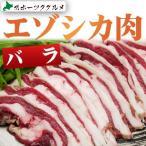 オホーツクグルメ 北海道産 エゾ鹿肉バラ肉(スライス)500g