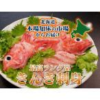 金目鯛 - きんき刺身純粋知床産8切れ(半身130g〜150g)