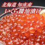魚 斜里 北海道 知床産 鮭 さけ 天然 いくら 醤油漬け 500g 産地直送 オホーツク ギフト