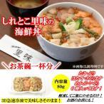 魚 知床産 海鮮丼の具 80g 北海道 斜里町