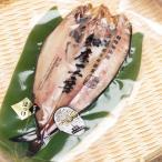 sk-11 魚 北海道 知床産 真ほっけ 一夜干し 270g ギフト