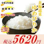新米 ゆめぴりか 高橋さんの 米 お米 5KG × 2袋(10KG) 低農薬米 北海道産 白米 令和2年度産 高橋米