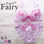 (フェアリー)Fairy ポピー刺繍 ブラショーツセット BCDEF プチプラ サイズ豊富 大きいサイズ グラマー [ 大きいサイズ アンダー80まで ]