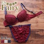 イーエスフェアリー ES Fairy アンティークフルール ブラジャー ショーツ セット BCDEF 大きいサイズ