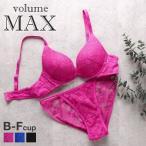 ブラジャー ボリュームマックス volumeMAX Sensual Lace シリーズ グラマラス メイク ダブルパッド モールドカップ ブラショーツ セット 盛りブラ 谷間ブラ