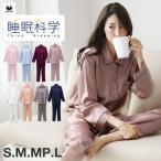 22%OFF (ワコール)Wacoal 睡眠科学 レディース シルクサテン シャツパジャマ 長袖 上下セット シルク100% 絹