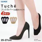61��OFF�ڥ����(10)�� (����)GUNZE (�ȥ�����)Tuche ��ǥ����� �եåȥ��С� 3�� 25-27cm �礭�������� ������ �٥�ŷ����