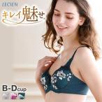 ルシアン LECIEN キレイ魅せ 脇やせメイクブラ ブラジャー 4/5カップ BCD 脇肉 脇高 単品