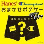 【メール便(20)】 (ヘインズ)Hanes & (チャンピオン)Champion 当店お任せ お買い得ボクサーパンツ