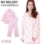 (マイメロディ)MY MELODY マイメロ&リズム ルームウェア パジャマ 上下セット 長袖 綿100% 前開き シャツ