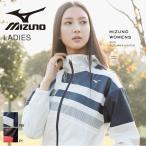32%OFF【送料無料】 (ミズノ)MIZUNO WOMENS クロスティック ウォーマージャケット