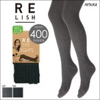 (アツギ)ATSUGI (レリッシュ)RELISH ORIGINAL 綿混 ケーブル柄 400デニール相当 タイツ レディース