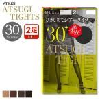 【メール便(15)】 (アツギ)ATSUGI (アツギタイツ)ATSUGI TIGHTS 着圧 30デニール 2足組 タイツ レディース