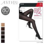 【メール便(15)】 (アツギ) ATSUGI (アスティーグ) ASTIGU 暖 温感発熱タイツ 80デニール ゆったりサイズ