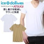 ショッピングインナー 【メール便(12)】 (アツギ)ATSUGI (アイスドール)ice doll forMEN×SHIROHATO コラボ Vネック半袖 吸湿冷感