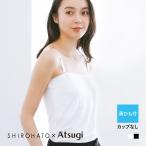 【メール便(10)】 (アツギ)ATSUGI (アイスドール)ice doll×SHIROHATO コラボ レディース バスト2重 チューブトップ 吸湿冷感 涼感 インナー キャミ
