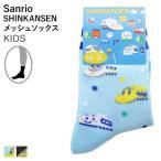 【メール便(15)】 (サンリオ)Sanrio SHINKANSEN ソックス 靴下 クルー丈 メッシュ ジュニア キッズ 男の子 14-19cm