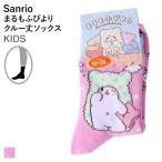 【メール便(6)】 (サンリオ)Sanrio まるもふびより ソックス 靴下 ジュニア キッズ 女の子 クルー丈 19-24cm