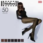 (ウォルフォード)Wolford VELVET DE LUXE 50 ベルベットデラックス50 タイツ 50デニール