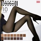 (ウォルフォード)Wolford INDIVIDUAL 10 インディビデュアル10 タイツ 10デニール